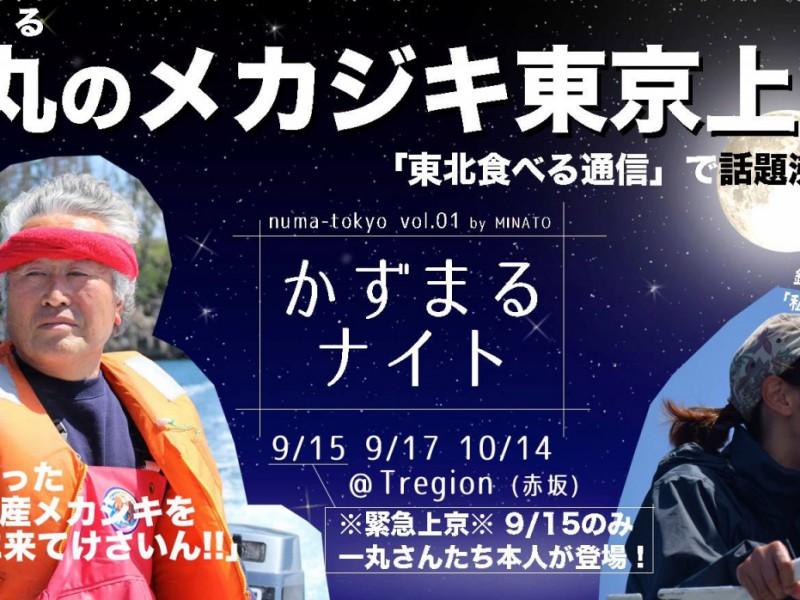 numa-tokyo vol.1「かずまるナイト」~気仙沼の新鮮メカジキを食べながら、これからの地域を考える~