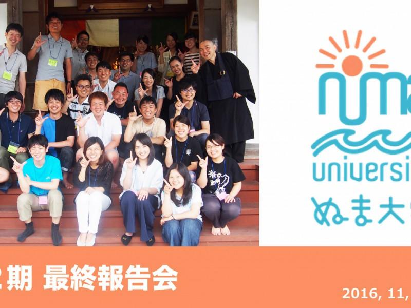 ぬま大学第2期最終報告会
