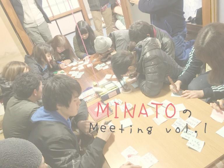 【気仙沼の事業者・団体向け交流会】MINATOのMeeting vol.1 〜大学生と起こす挑戦〜