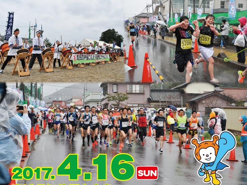 第34回 河北新報 気仙沼つばきマラソン