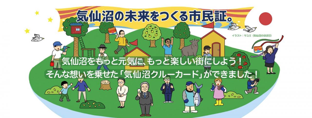 【4月25日より始動!】KESENNUMA Crewcardをつくろう!