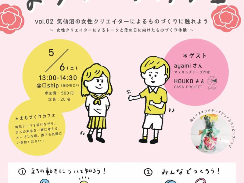 【まちづくりカフェvol.2】気仙沼の女性クリエイターによるものづくりに触れよう!