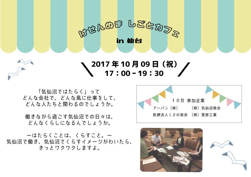 【10月9日開催!】けせんぬましごとカフェ in 仙台