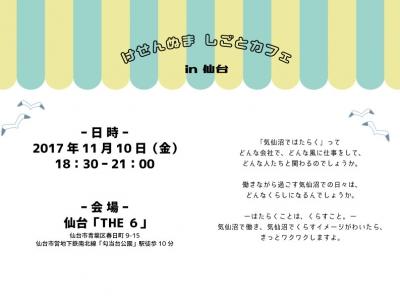 【11月10日開催!】けせんぬましごとカフェvol.2 in 仙台