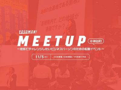 【Yosomon! Meetup】~地域でチャレンジしたいビジネスパーソンのための転職イベント~