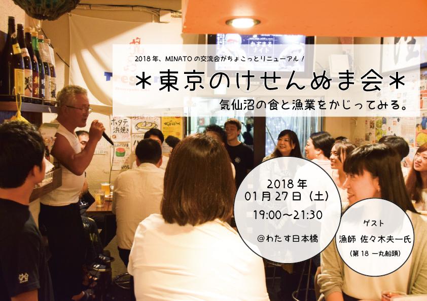 【1月27日開催!】東京のけせんぬま会 「気仙沼の食と漁業をかじってみる。」