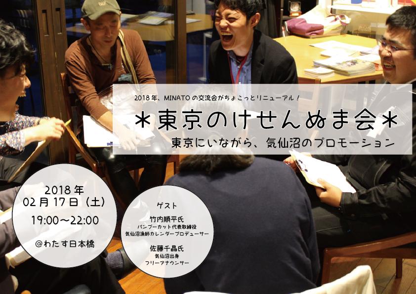 【2月17日開催!】東京のけせんぬま会 「東京にいながら、気仙沼のプロモーション」