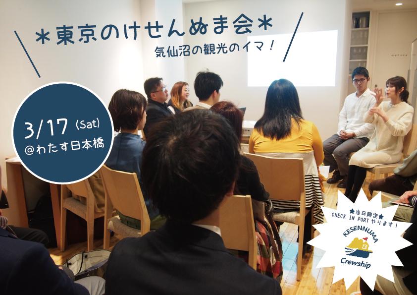 【3月17日開催!】*東京のけせんぬま会*「気仙沼の観光のイマ」