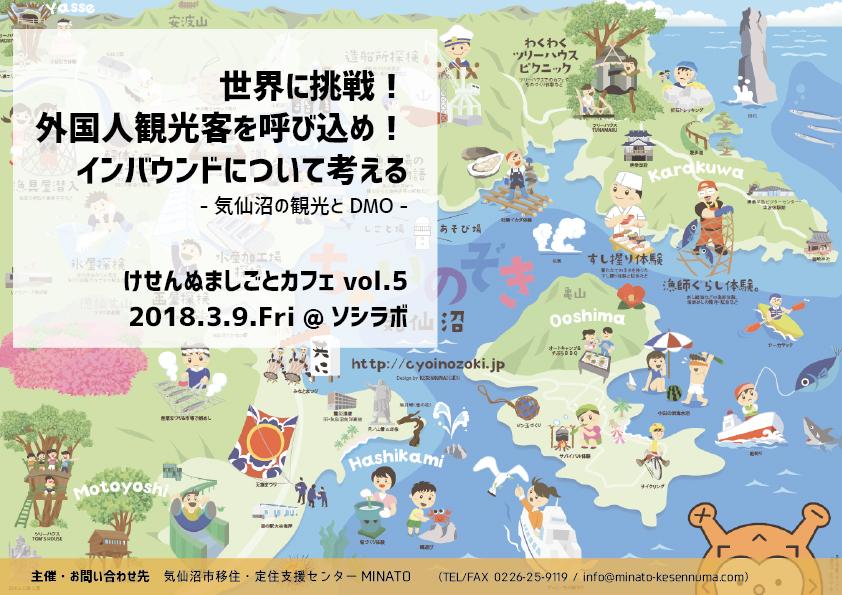 【3月9日開催!】けせんぬましごとカフェvol.5 in 仙台