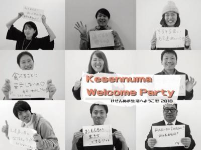 【4月20日開催!】移住者向け★けせんぬま Welcome Party 〜気仙沼生活へようこそ!2018〜