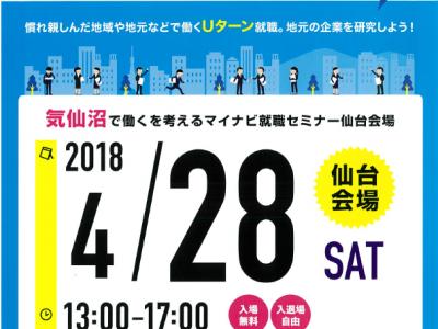 【4月28日開催】マイナビ就職セミナー合同会社説明会