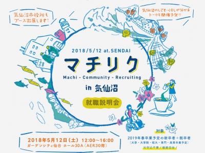 【5月12日開催!】マチリクin気仙沼 合同企業説明会