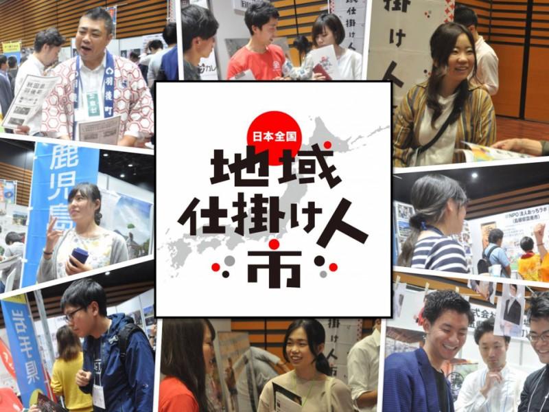 【6月30日開催!】日本全国!地域仕掛け人市2018に出展します!