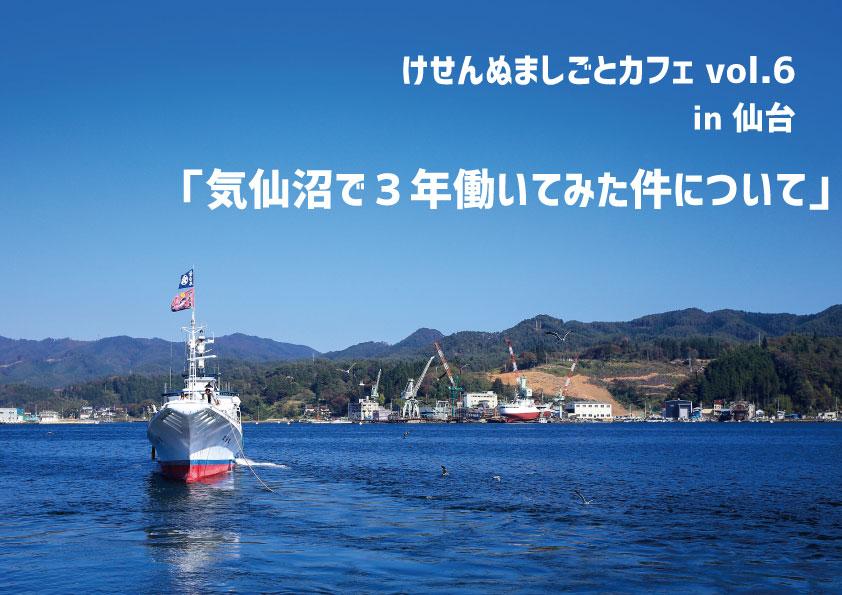 【6月16日開催!】けせんぬましごとカフェ vol.6 in 仙台「気仙沼で3年働いたみた件について」