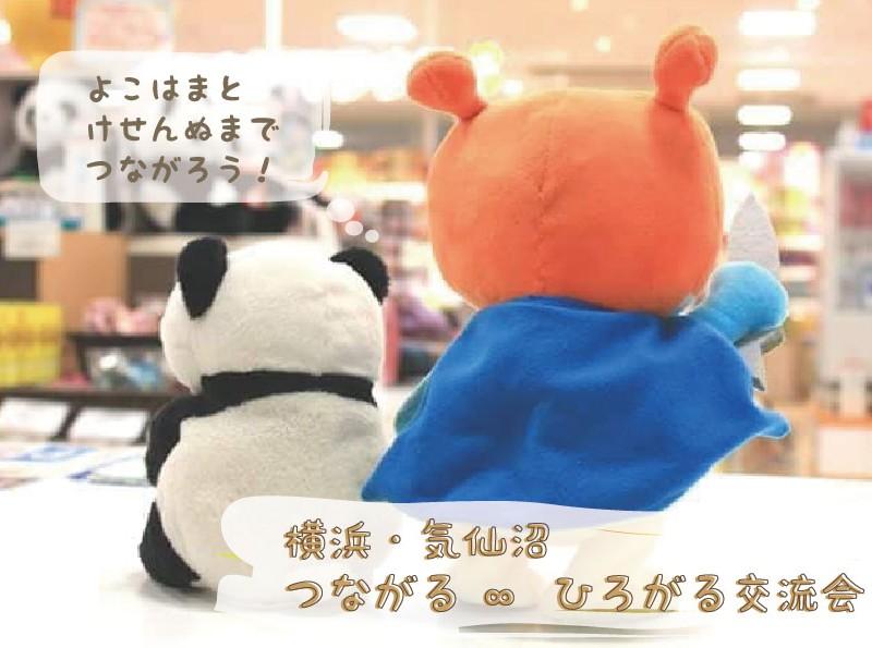 【7月29日開催!】横浜・気仙沼つながる ∞ ひろがる交流会