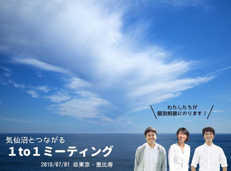 【7月1日開催!】気仙沼とつながる1to1ミーティング(1日限定 個別相談会)