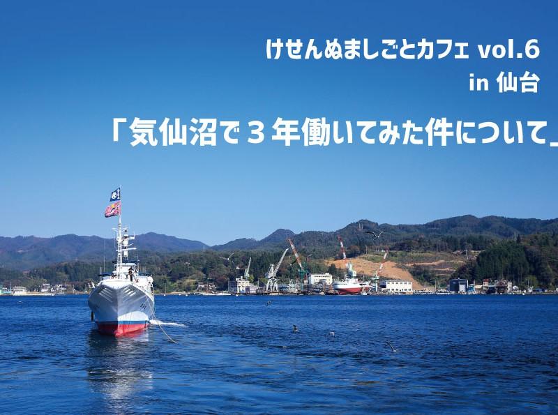 【開催レポート】けせんぬましごとカフェvol.6 in 仙台