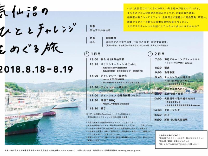 【8月18-19日開催!】気仙沼のひととチャレンジをめぐる旅