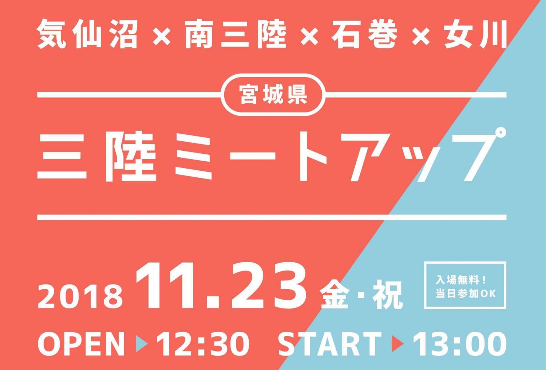【11月23日開催】三陸ミートアップ