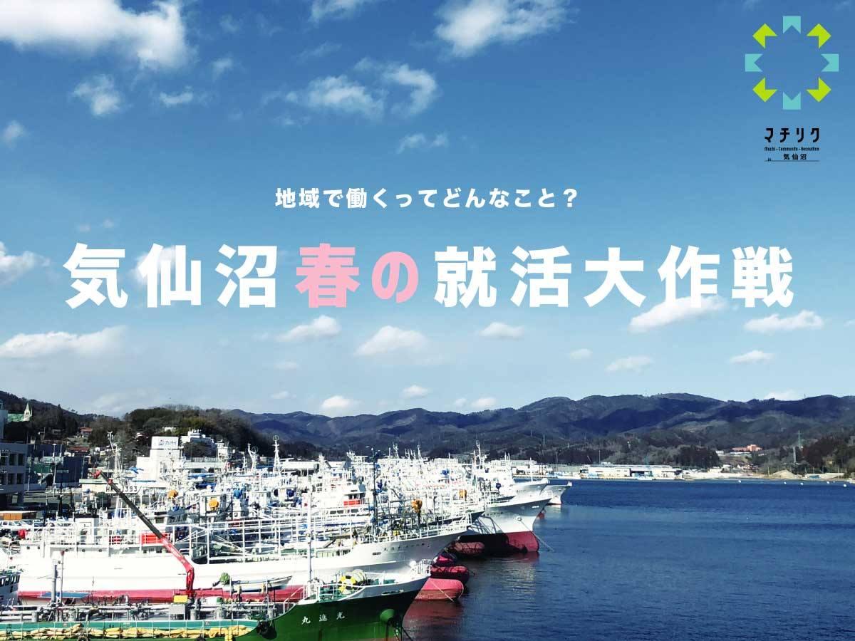 【3月5日~4月14日】気仙沼 春の就活大作戦!