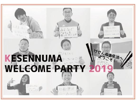 【4月13日開催!】けせんぬまwelcomeparty~気仙沼生活へようこそ!2019~