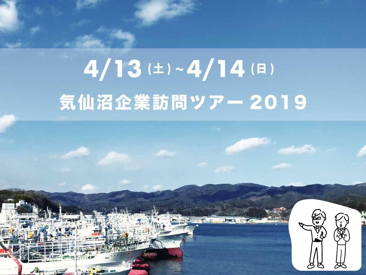 【4月13日~14日開催】気仙沼企業訪問ツアー2019