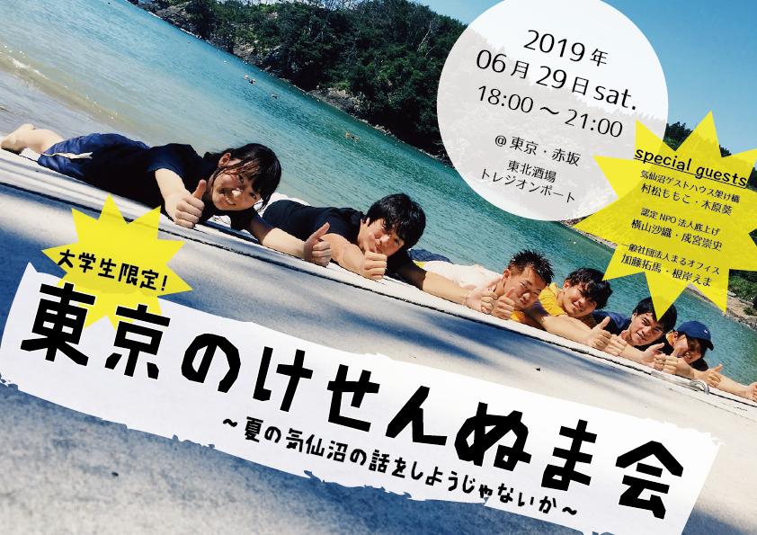 【6月29日開催】大学生限定!東京のけせんぬま会~夏の気仙沼の話をしようじゃないか~