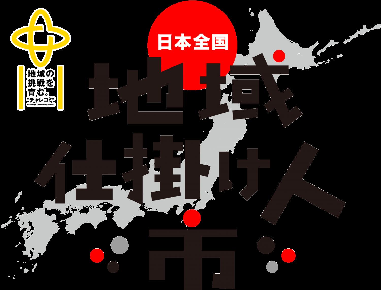 【6月30日開催!】日本全国!地域仕掛け人市2019に出展します!