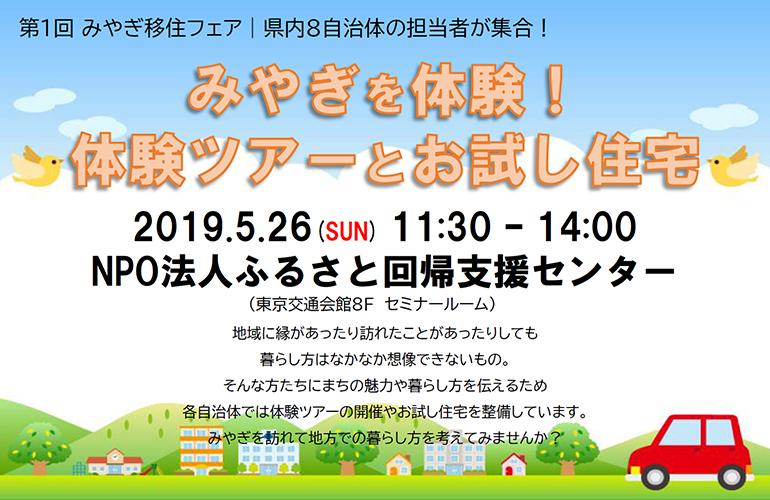 【5月26日開催】第1回みやぎ移住フェア