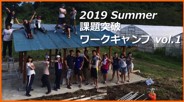 【8月16日〜25日 開催】2019 Summer 課題突破ワークキャンプ vol.1