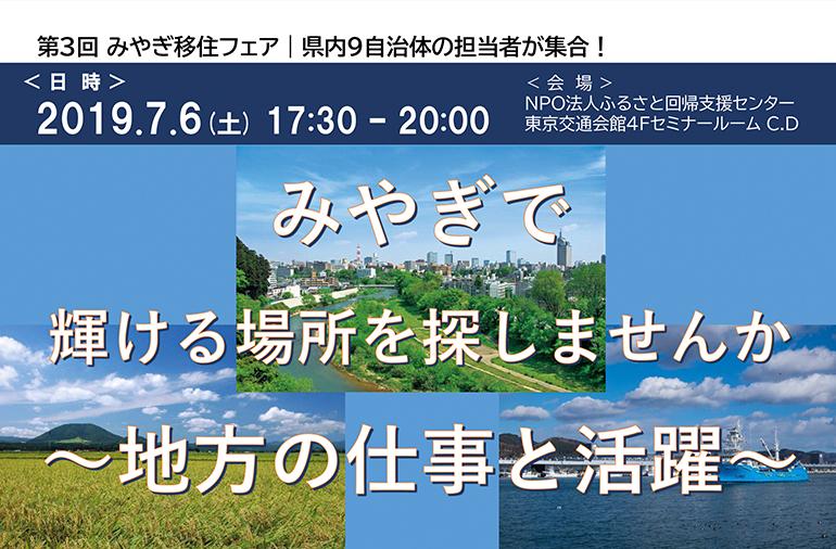 【7月6日開催】第3回みやぎ移住フェア