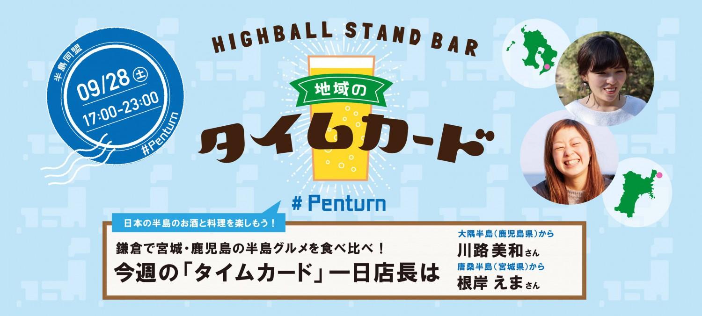 日本初!半島同盟「日本の半島のお酒と料理を楽しもう!鎌倉で宮城・鹿児島の半島グルメを食べ比べ!」