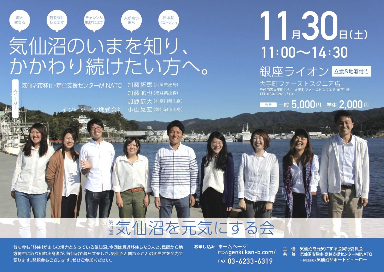 【11月30日 開催】気仙沼を元気にする会