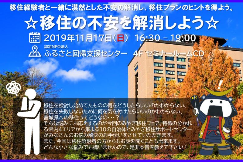 【11月17日(日)開催】第5回 みやぎ移住フェア