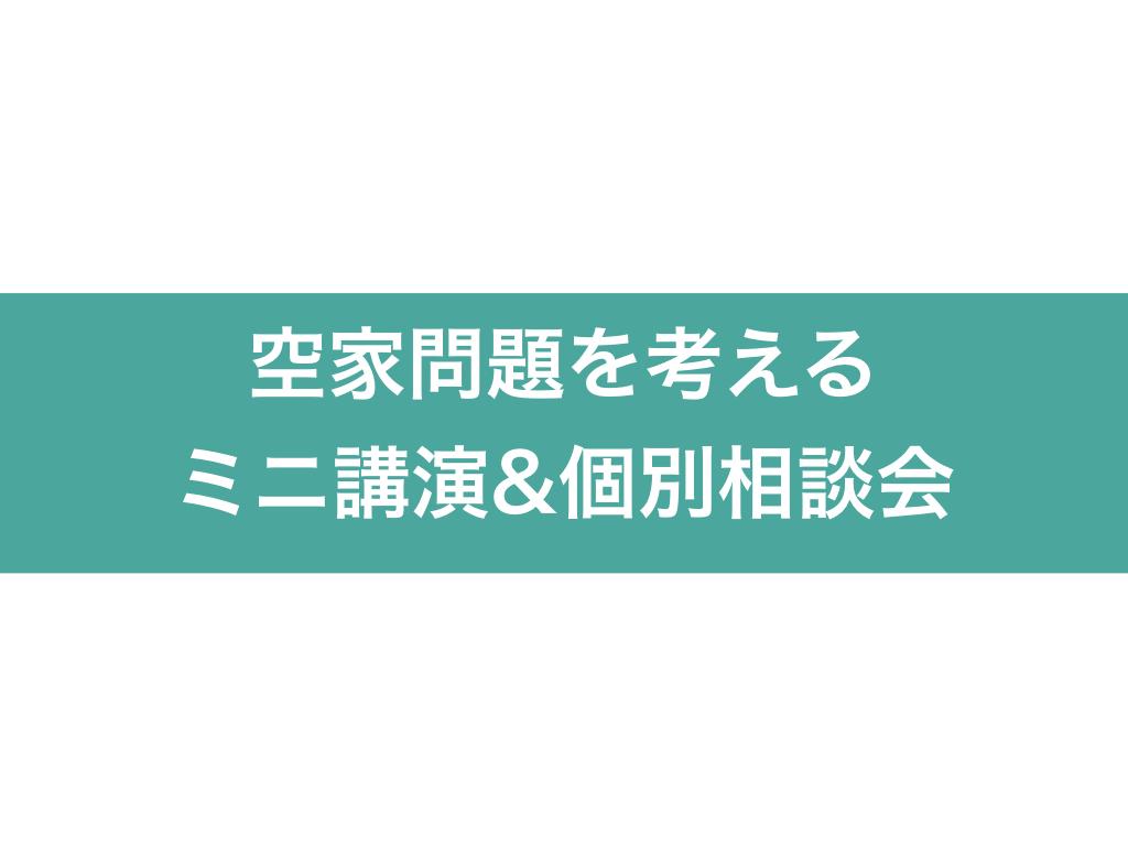 【11月30日開催】空き家問題を考えるミニ講演&個別相談会