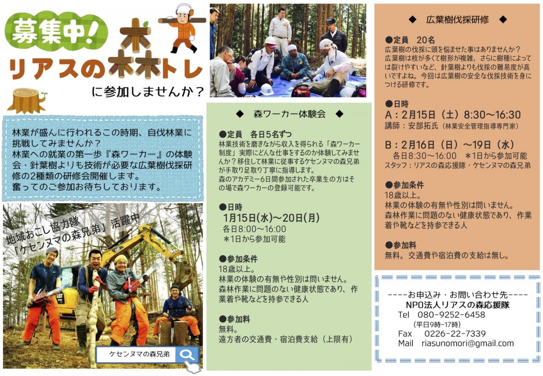 【林業研修】リアスの森トレ開催します!
