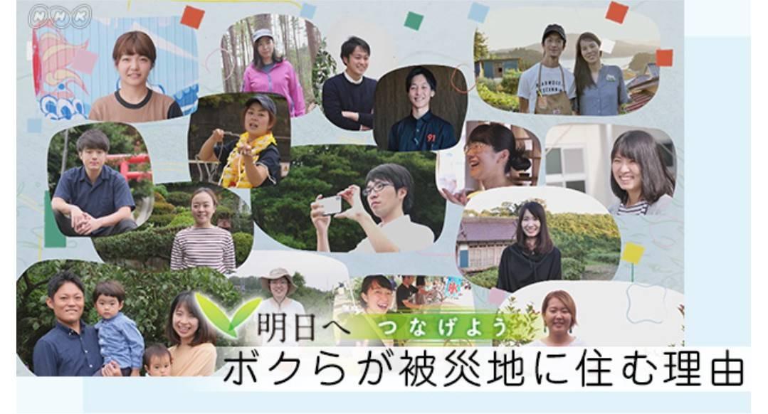 【12月30日全国放送!】NHKで移住者特番が放送されます!