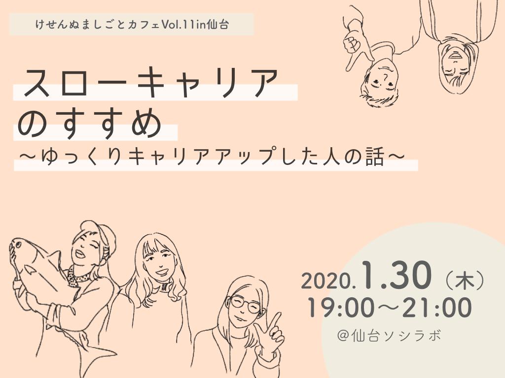 【中止】けせんぬましごとカフェVol.11 in 仙台「スローキャリアのすすめ〜ゆっくりキャリアアップした人の話~」