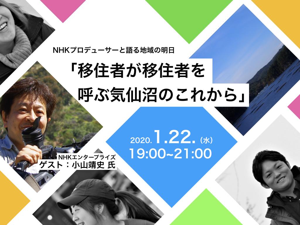 【1月22日開催】NHK プロデューサーと語る地域の明日「移住者が移住者を呼ぶ気仙沼のこれから」