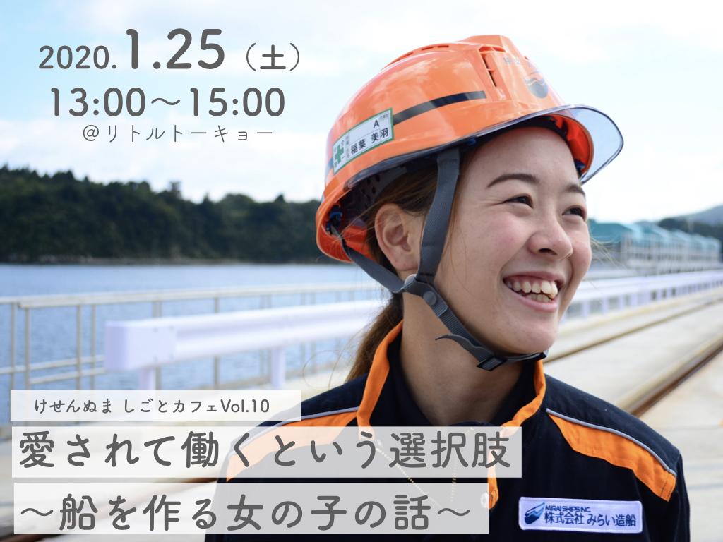 けせんぬましごとカフェvol.10 in 東京 「愛されて働くという選択肢~船を作る女の子の話〜」
