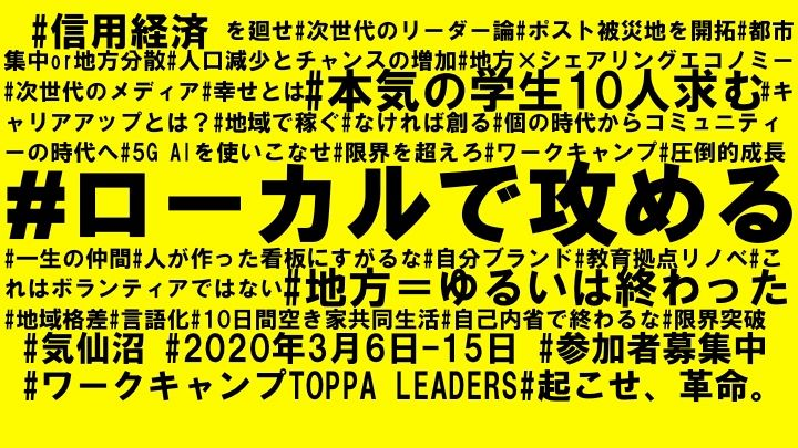 開催中止のお知らせ【ワークキャンプ TOPPA Leaders】