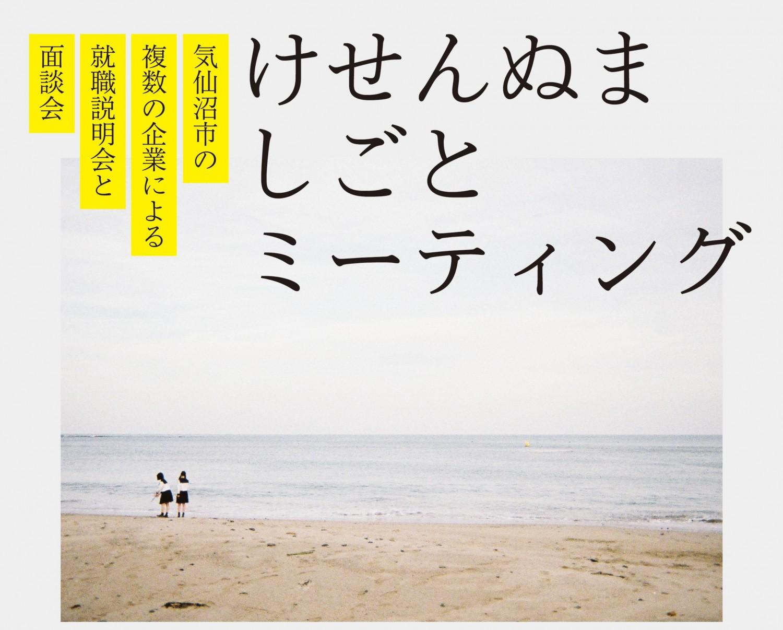 【2月22日(土)開催】けせんぬましごとミーティング