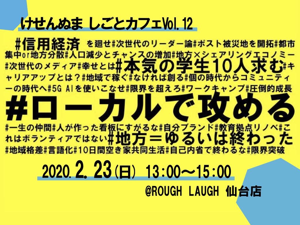 【2月23日(日)開催】けせんぬましごとカフェVol.12 in 仙台「#ローカルで攻める」