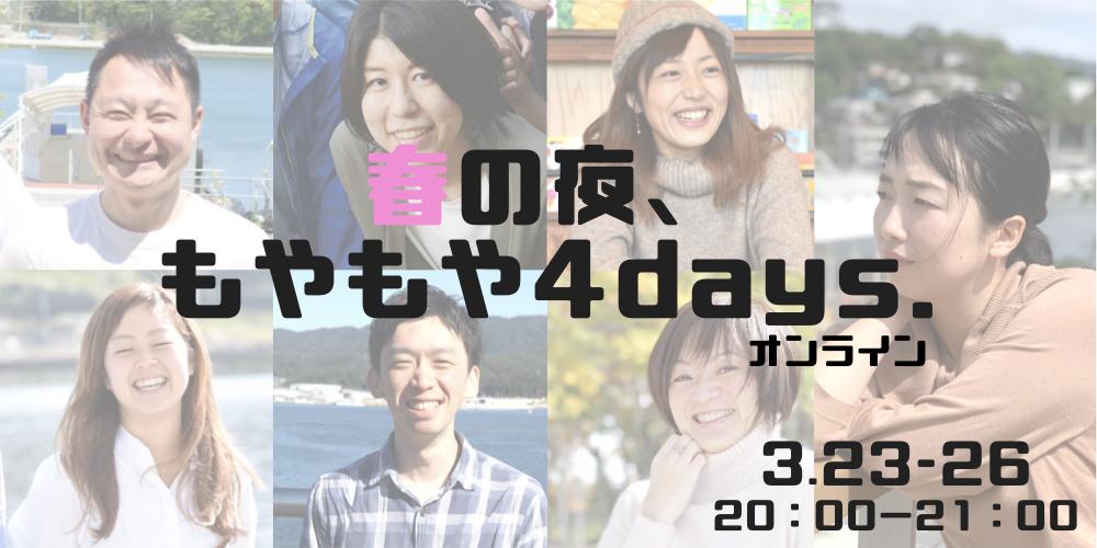 【3/23~26日20時開催!】春の夜、もやもや4days