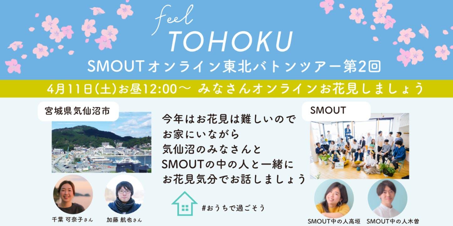 feel TOHOKUオンライン東北バトンツアー『 みなさんオンラインお花見しませんか? 気仙沼市編』