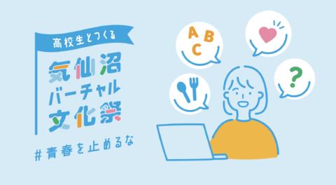 【5/2~5/5開催!】高校生とつくる気仙沼バーチャル文化祭