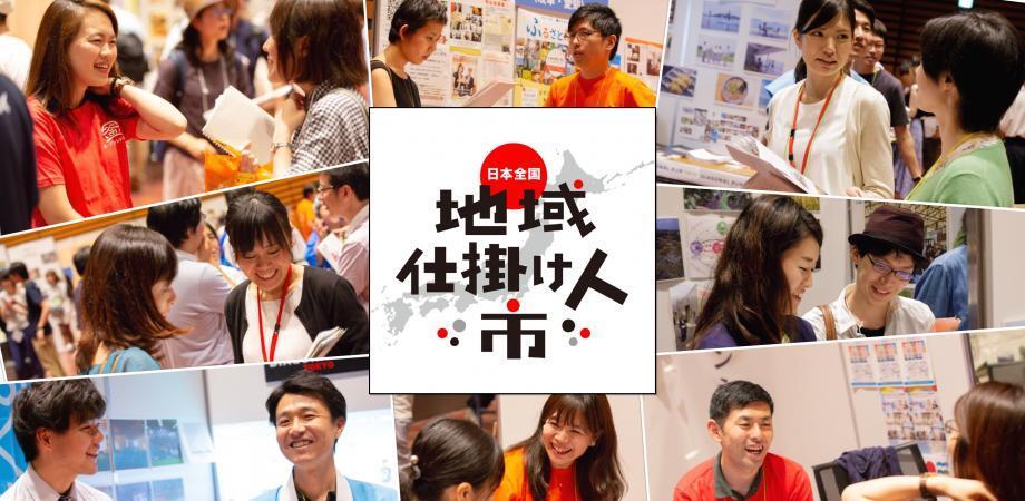 【6月28日(日)開催】日本全国!地域仕掛け人市2020@オンライン