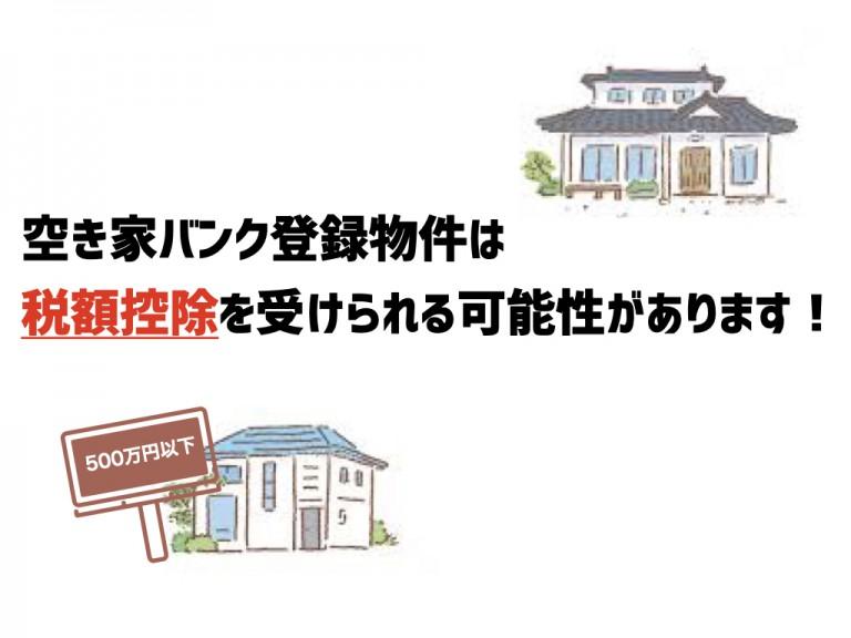 【新制度のお知らせ】低未利用土地等の譲渡に係る所得税及び個人住民税の特例措置について