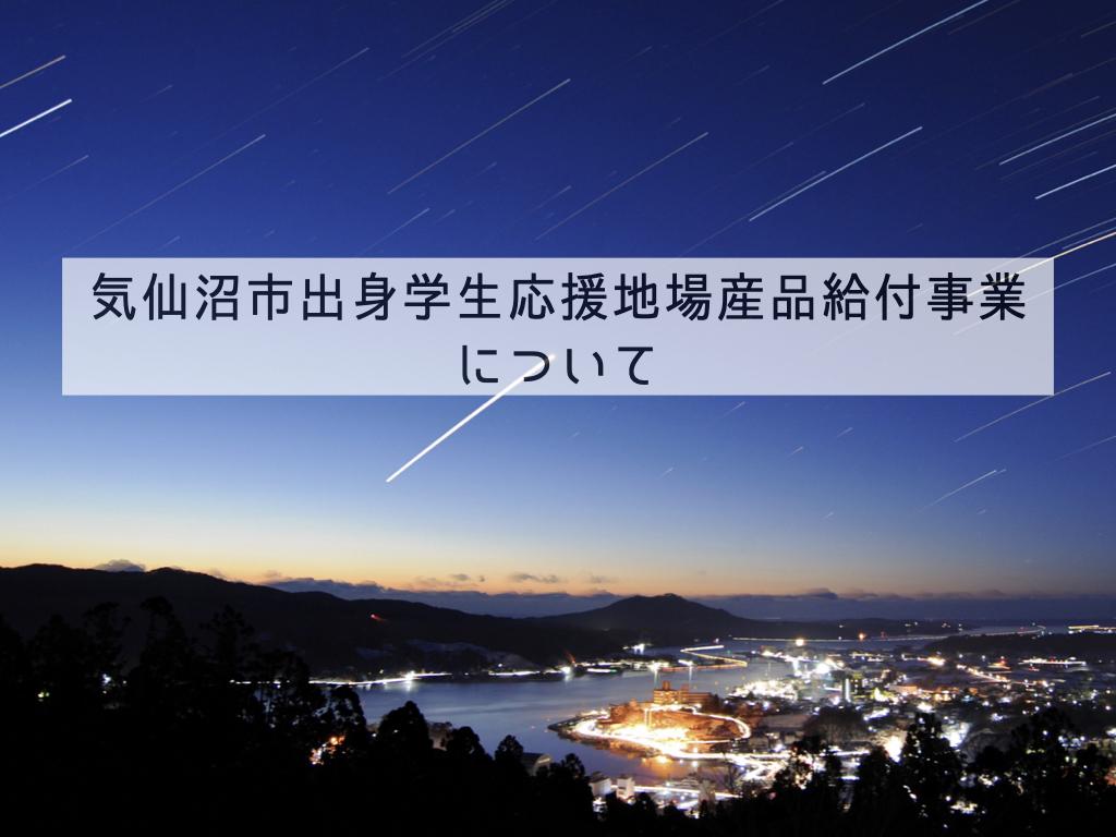 【8/7 受付開始!】気仙沼市「出身学生応援地場産品給付事業」について