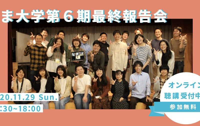 【11/29 (日) 今週末開催!】ぬま大学第6期最終報告会 -オンライン-